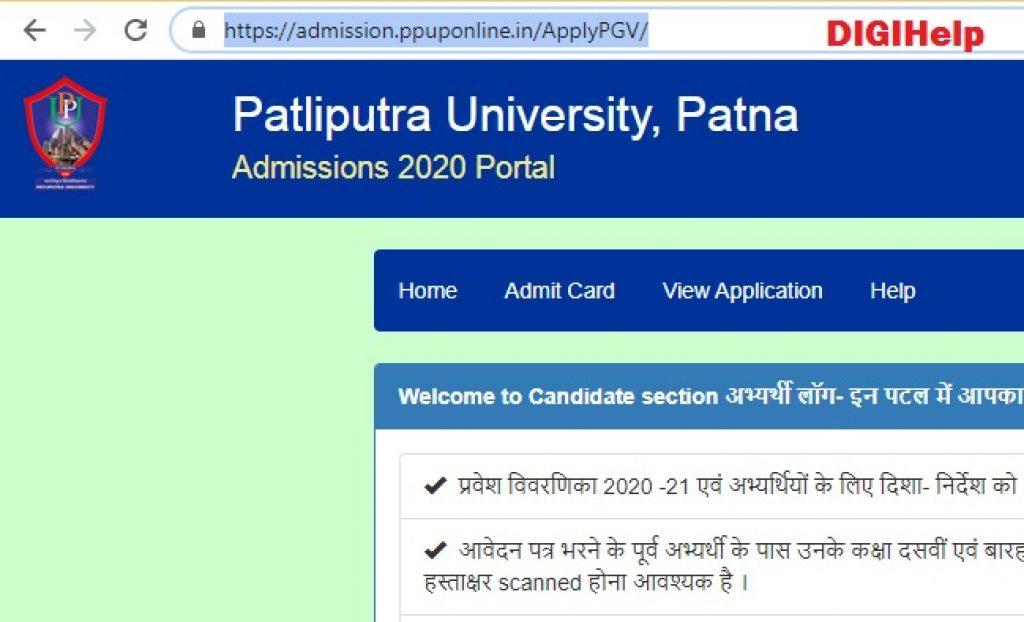 admit-card-pp-university